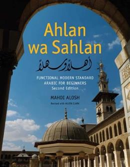 Ahlan Wa Sahlan: Functional Modern Standard Arabic for Beginners (Arabic and English Edition) 2 PKG 9780300122725