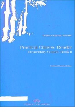 Practical Chinese Reader, Book 2: (Traditional Character) Textbook 9780887272318