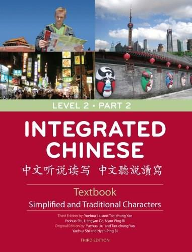 Integrated Chinese: Level 2 Part 2 Textbook (Chinese Edition) (Chinese and English Edition) 3 9780887276880