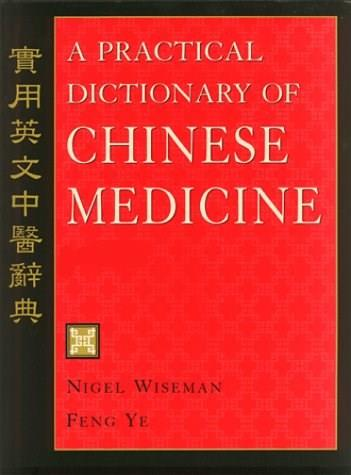 Practical Dictionary of Chinese Medicine, by Wiseman, 2nd Edition 9780912111544