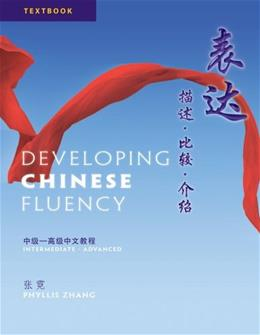 Developing Chinese Fluency, by Zhang 9781111342227