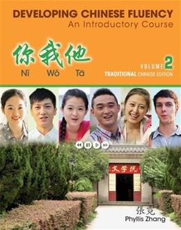 Developing Chinese Fluency: An Introductory Course, by Zhang, Volume 2: Traditional 9781285456812