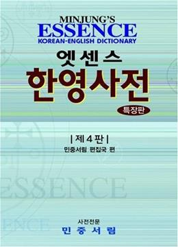 Essence Korean-English Dictionary: Deluxe American, by Minjung