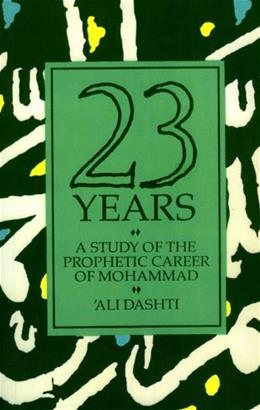 23 Years: A Study of the Prophetic Career of Mohammad, by Dashti 9781568590295
