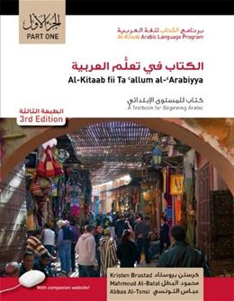 Al-Kitaab fii Taallum al-Arabiyya - A Textbook for Beginning Arabic: Part One (Paperback, Third Edition, With DVD) (Arabic Edition) 3 w/DVD 9781589017368