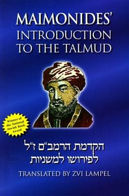 Maimonides Introduction to the Talmud, by Lampel, 3rd Edition 9781880582282
