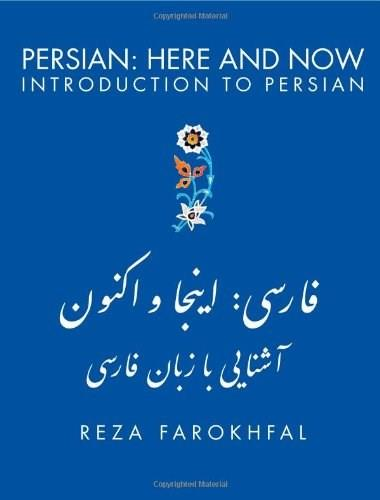 Persian: Here and Now, Introduction to Persian, by Farokhfal 9781933823515