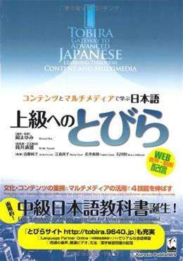 Tobira: Gateway to Advanced Japanese Learning Through Content and Multimedia, by Mayumi 9784874244470