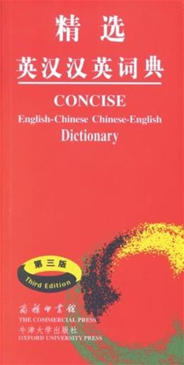 Concise English-Chinese / Chinese-English Dictionary, by Manser, 3rd Edition 9787100039338
