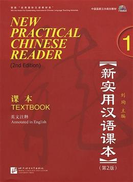 New Practical Chinese Reader, by Xun, 2nd Edition, Volume 1, Worktext 2 w/CD 9787561926239