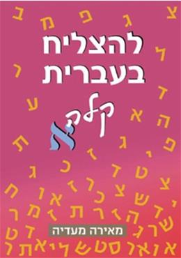 To Succeed in Basic Hebrew - Aleph Accompanied by English Instructions 9789657493076